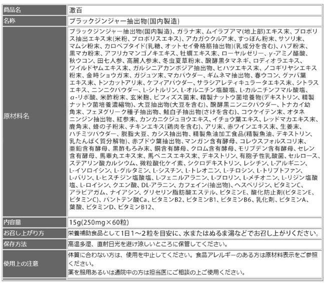 激百_画像4
