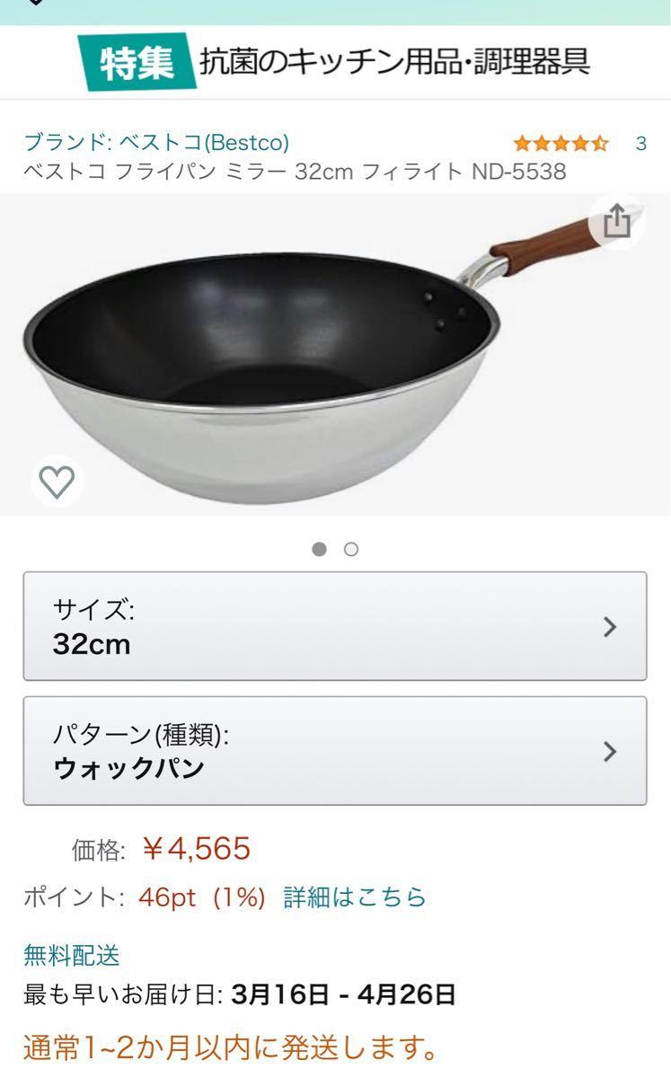 IH対応フライパン炒め鍋32cm送料込み