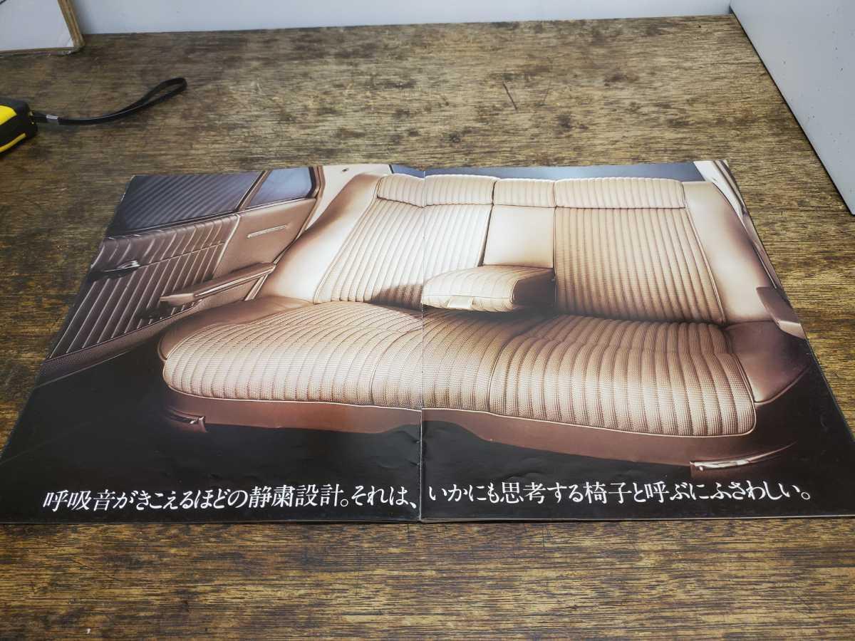 旧車 日産 カタログ ニッサン・グロリア タテグロ 日産グロリア 検索 130 230 330 セドリック_画像4