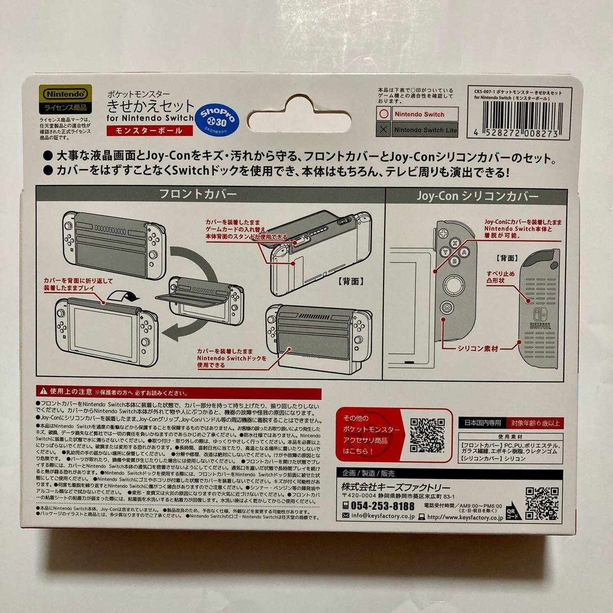 新品未開封 ポケットモンスター きせかえセット 任天堂スイッチ Switch フロントカバー Joy-Con