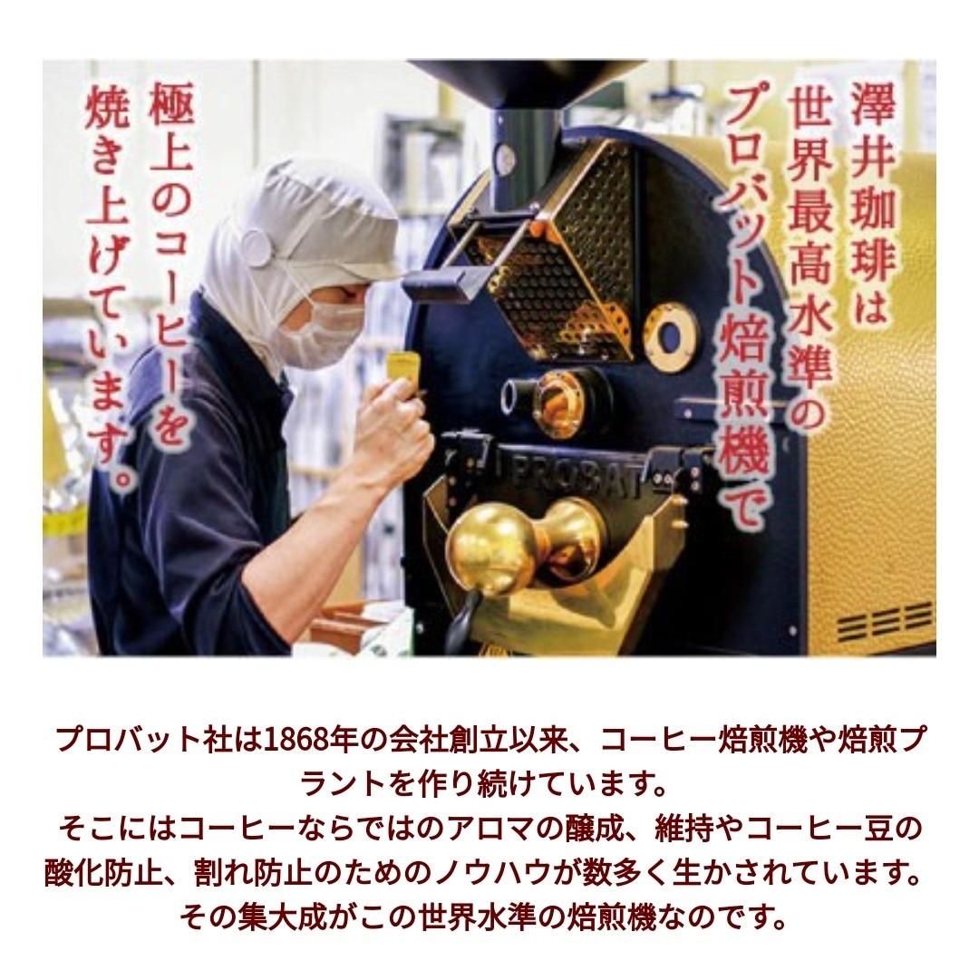 澤井珈琲 ドリップコーヒー 3種類 21袋