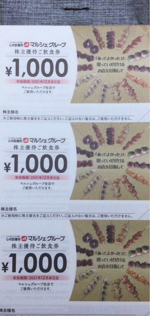 最新 マルシェ株主優待券10000円分(1000円券×10枚)送料無料_画像1