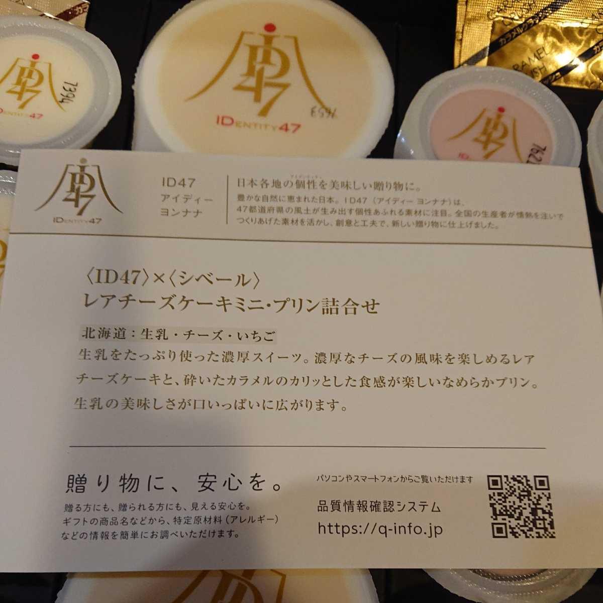 送料無料!!三越伊勢丹 シベール レアチーズケーキ・ミニプリン詰め合わせ アウトレット_画像5