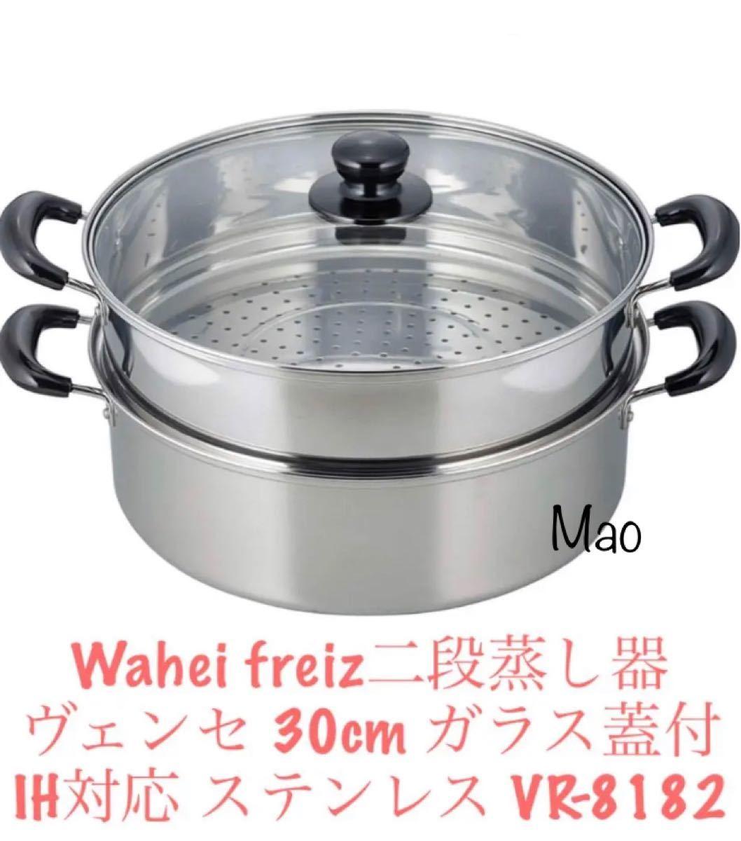 和平フレイズ(Wahei freiz)二段蒸し器 ヴェンセ 30cm ガラス蓋付 IH対応 ステンレス VR-8182 新品