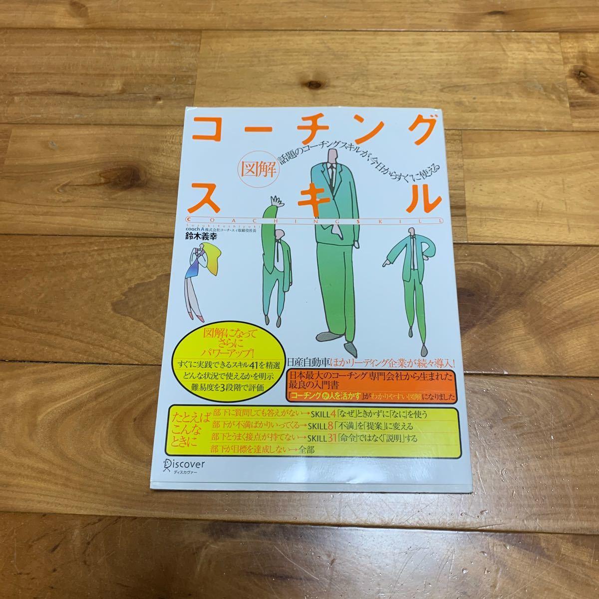 図解 コーチングスキル/鈴木義幸 (著者)