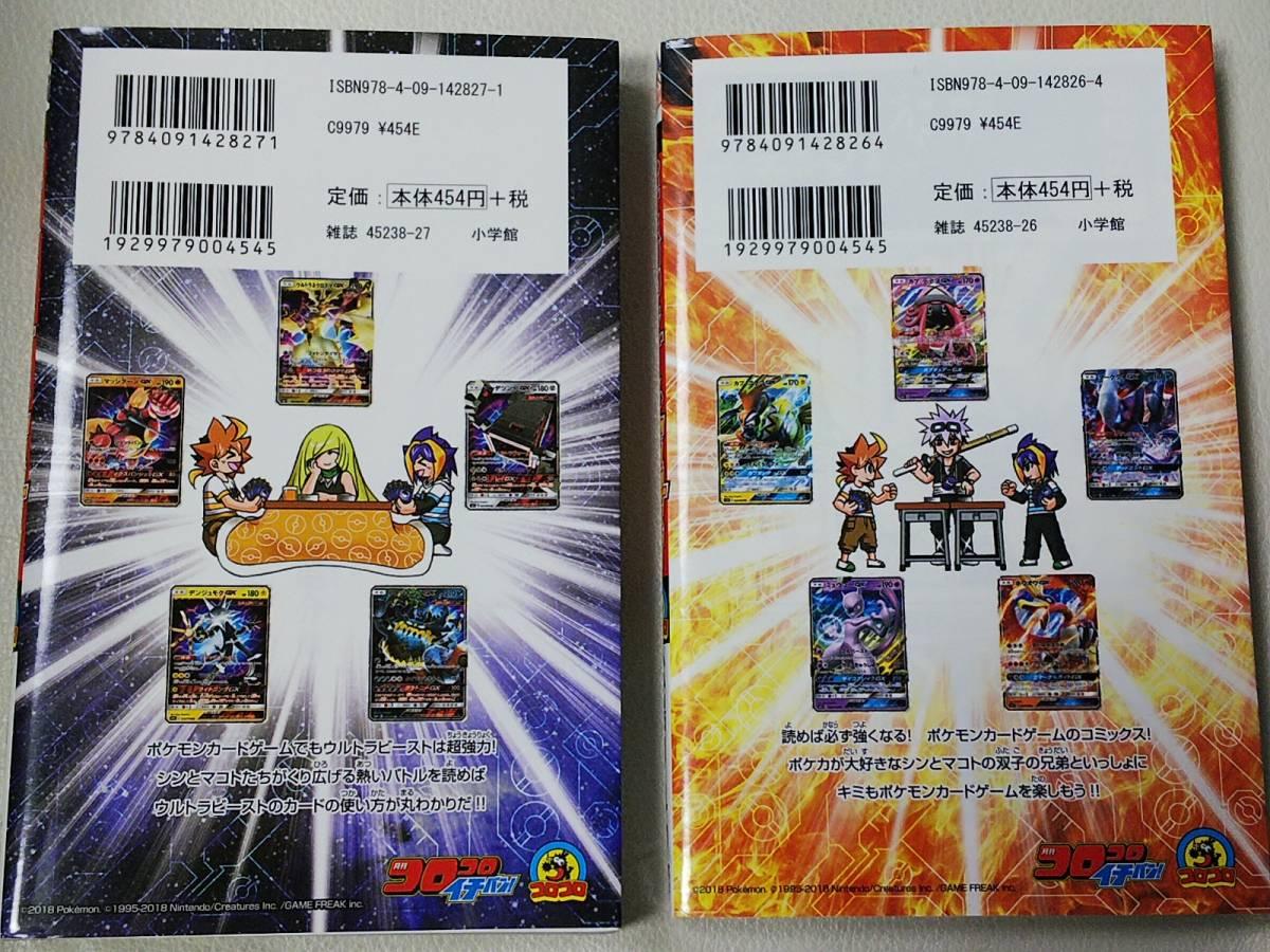 ポケモンガードゲームやろうぜ~っ! 計2冊_画像2