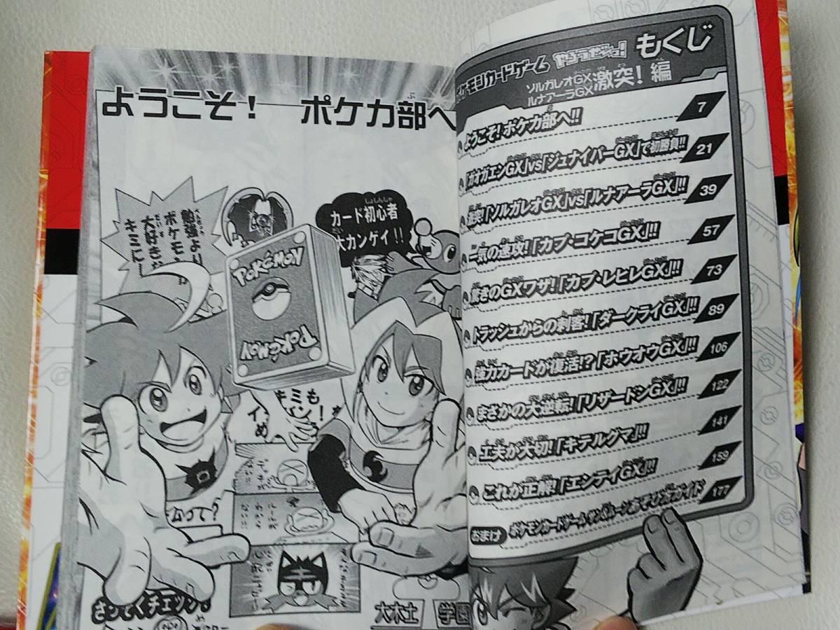 ポケモンガードゲームやろうぜ~っ! 計2冊_画像3