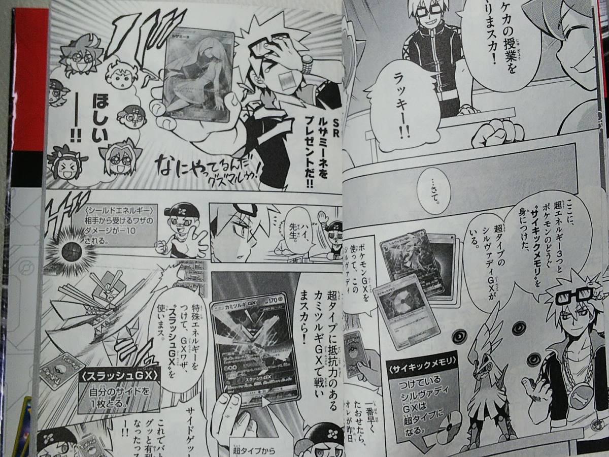 ポケモンガードゲームやろうぜ~っ! 計2冊_画像7