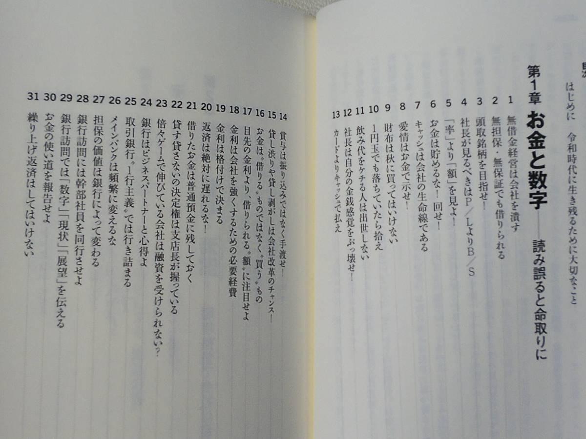 会社を絶対に潰さない社長の「金言」100 小山昇( 株式会社 武蔵野 )_画像3