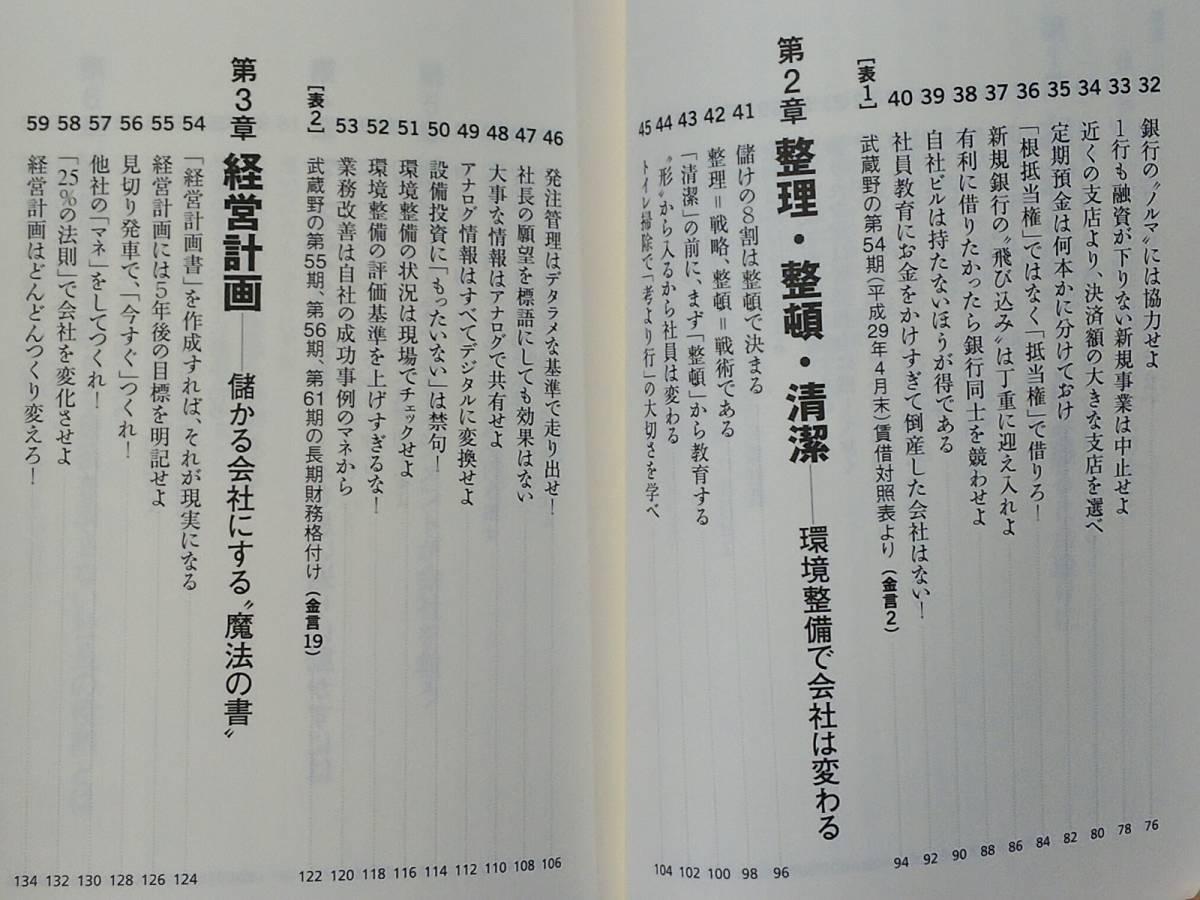 会社を絶対に潰さない社長の「金言」100 小山昇( 株式会社 武蔵野 )_画像4