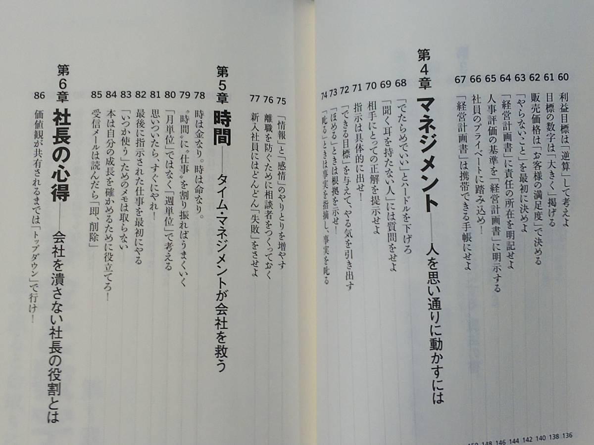 会社を絶対に潰さない社長の「金言」100 小山昇( 株式会社 武蔵野 )_画像5