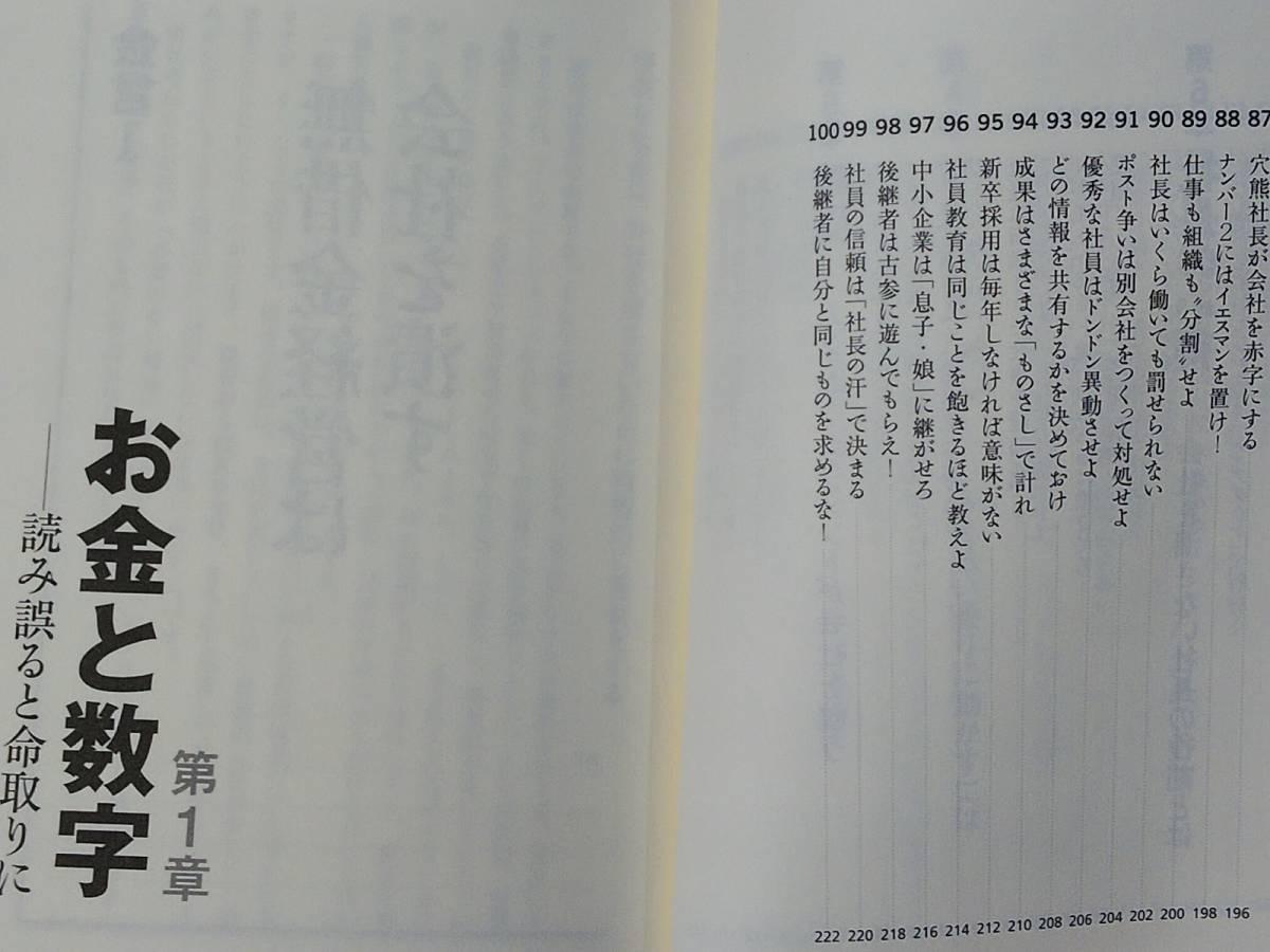 会社を絶対に潰さない社長の「金言」100 小山昇( 株式会社 武蔵野 )_画像6