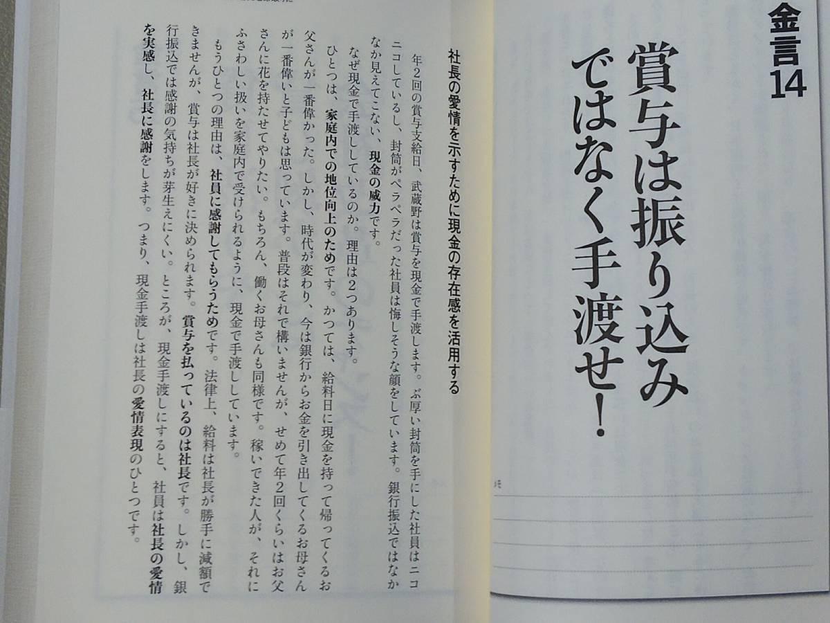 会社を絶対に潰さない社長の「金言」100 小山昇( 株式会社 武蔵野 )_画像9