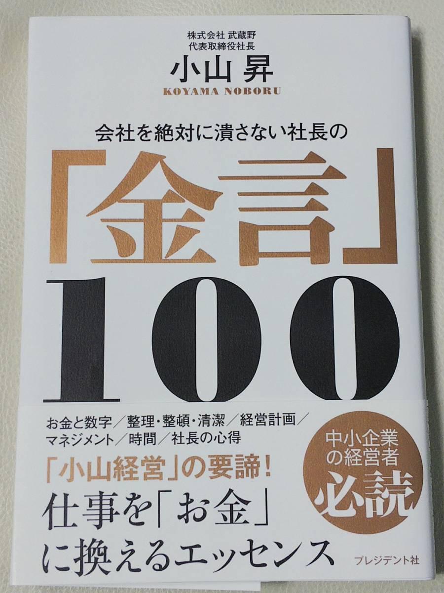 会社を絶対に潰さない社長の「金言」100 小山昇( 株式会社 武蔵野 )_画像1