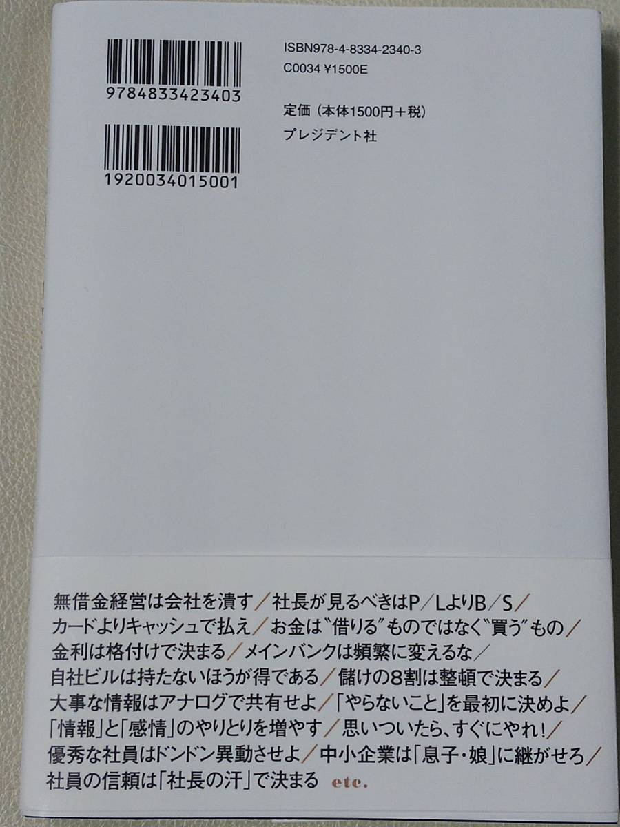 会社を絶対に潰さない社長の「金言」100 小山昇( 株式会社 武蔵野 )_画像2