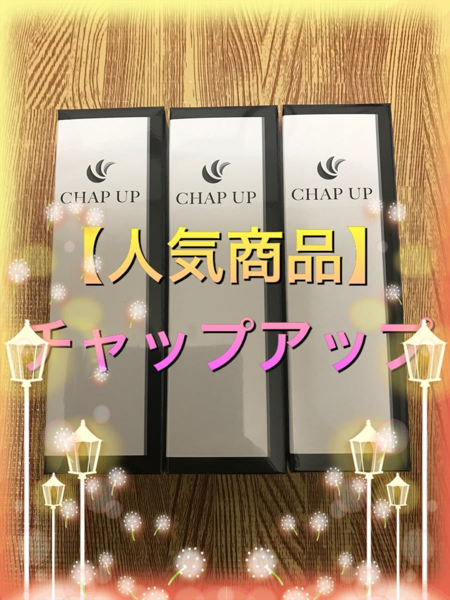 【★人気商品】チャップアップ、120ml×3個、新品未開封 チャップアップ
