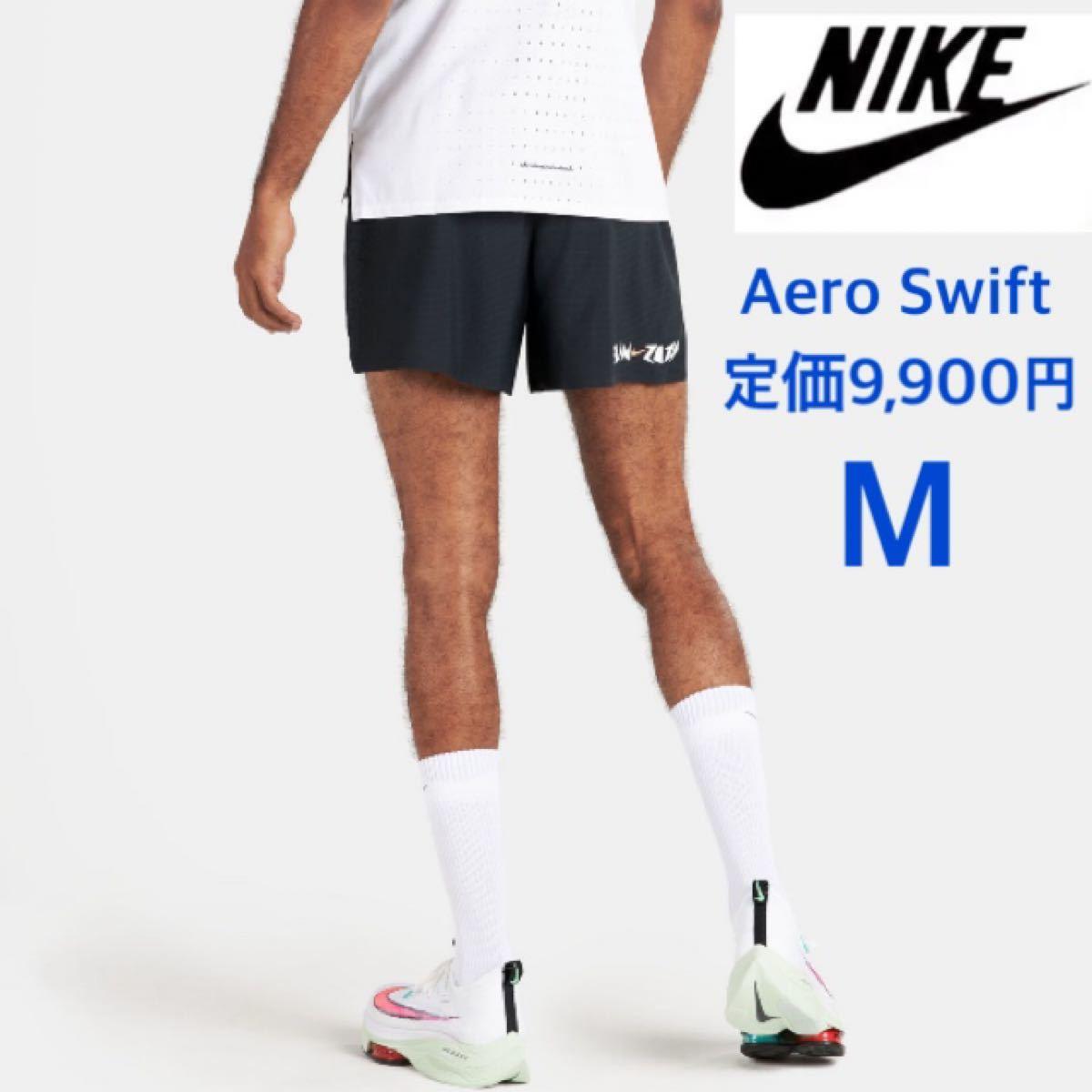 NIKE ナイキ AeroSwift エアロスイフト ベルリン10cm メンズM