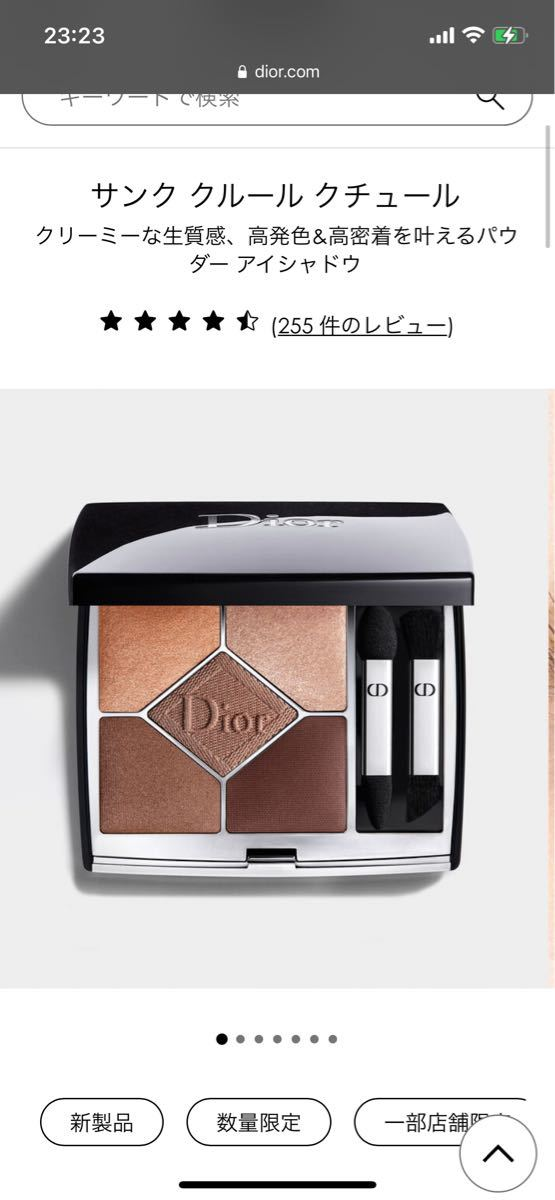 Dior ディオール サンク クルール クチュール 679 新品未使用 アイシャドウ