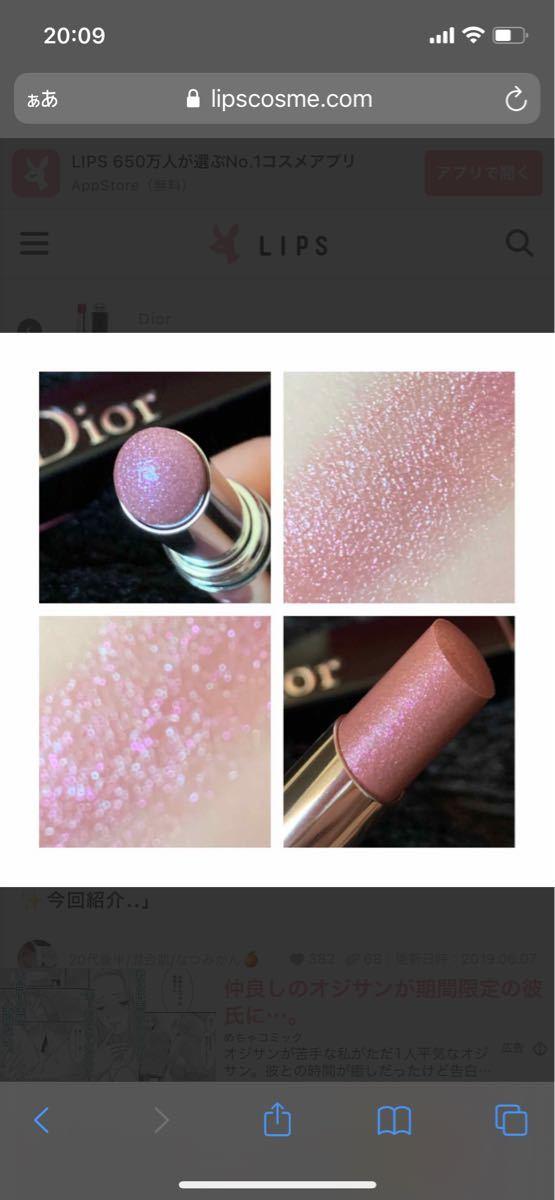 Dior ディオール アディクト ラッカースティック 687 ブロンズ オーセンティック パーリーピンク 新品未使用 限定色 口紅