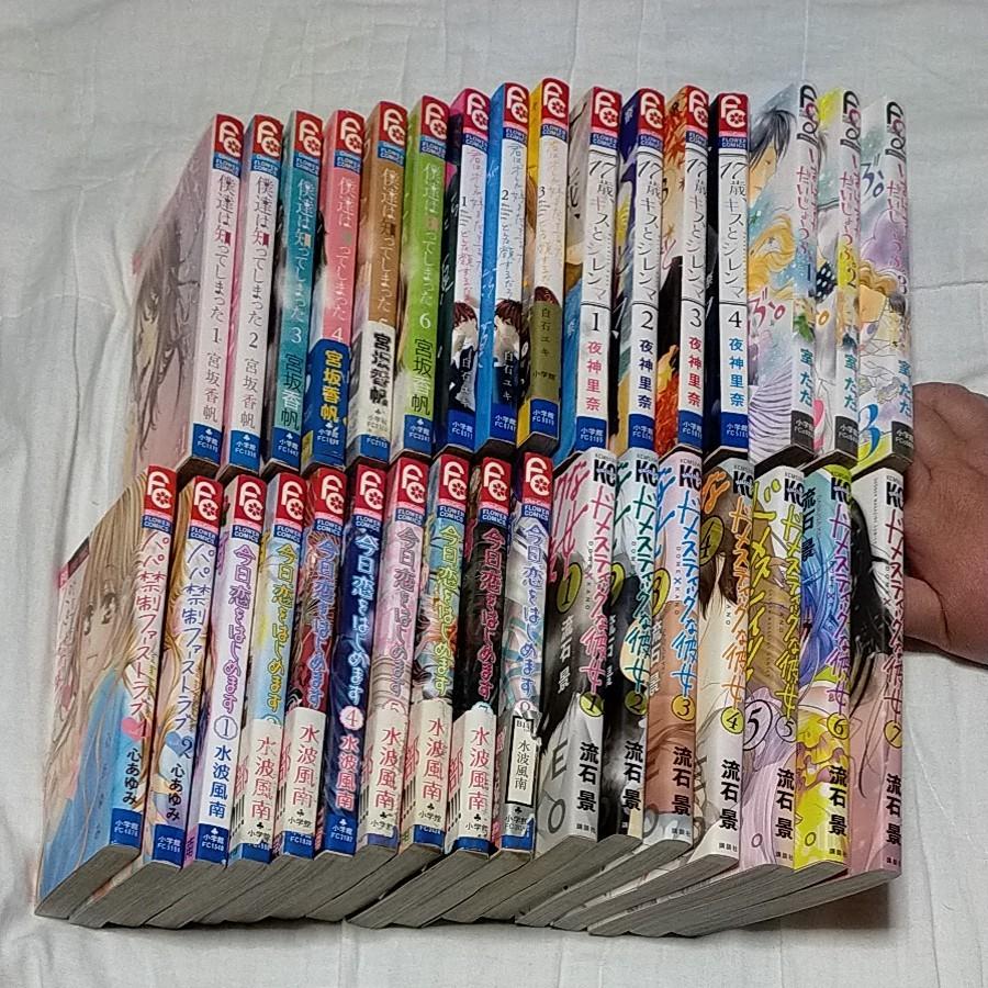 少女漫画② *〈33冊まとめ売り〉