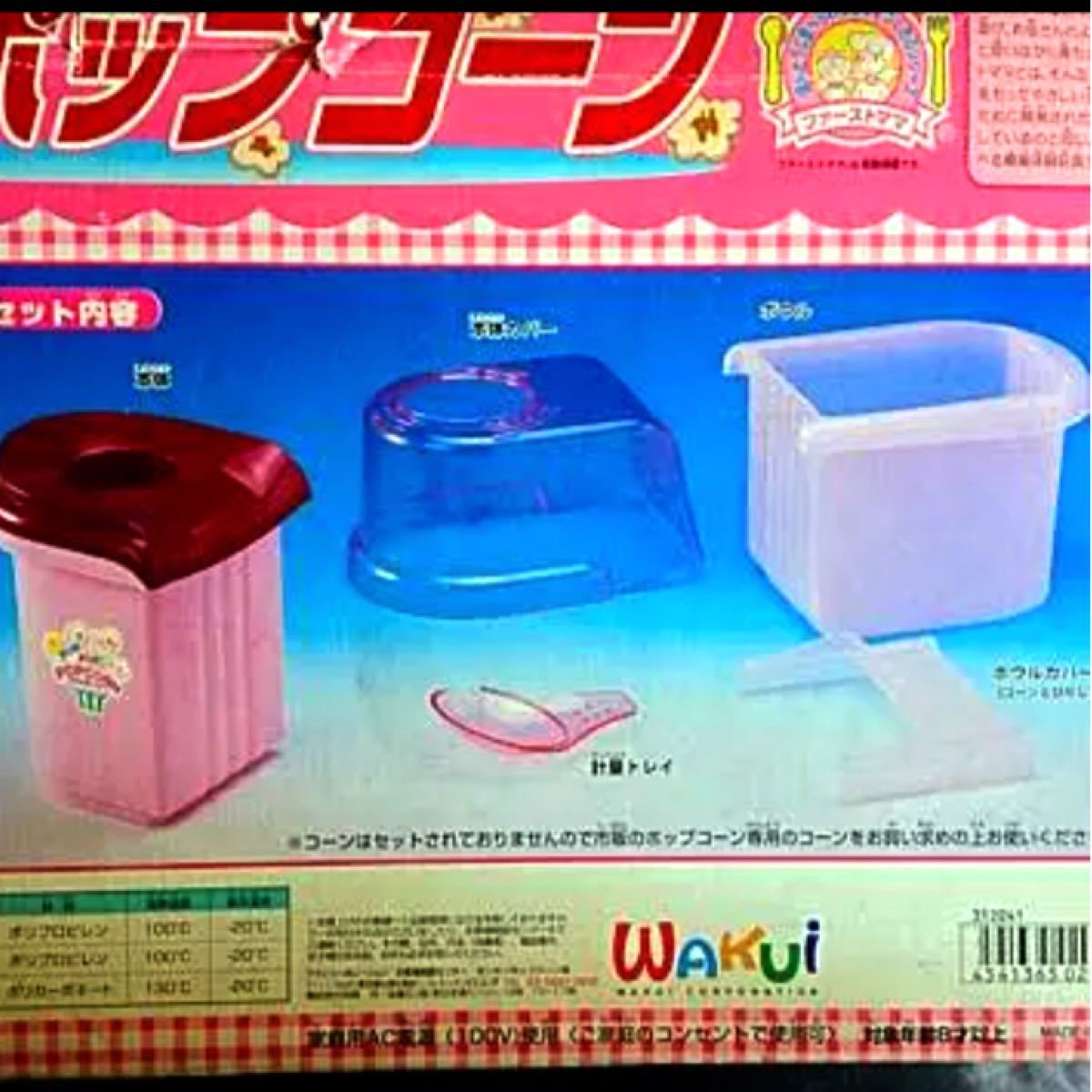 【レア】つくって食べようポン!ポン!ポップコーン / キッチン玩具