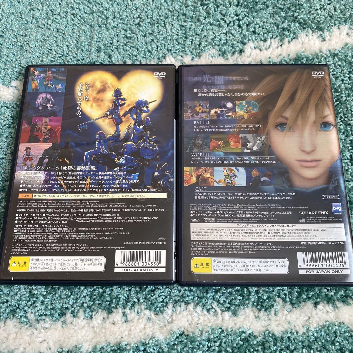 プレステ2ソフト キングダムハーツ PS2 キングダムハーツファイナルミックス
