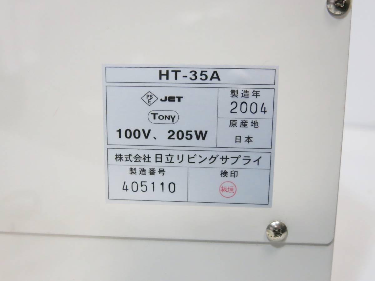 ◇日立 Towel Pot HT-35A おしぼりウォーマー 保温◇2A139_画像9