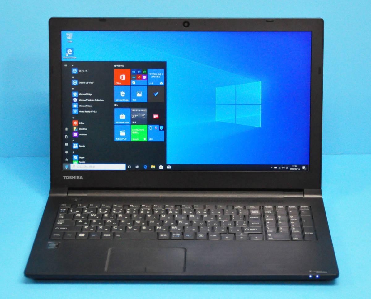 ★ 良品 上位モデル 高速SSD dynabook B65/A ★第6世代 Core i5-6300U/ メモリ8GB/ 新SSD:256GB M.2/ カメラ/ テンキー/ Office2019/ Win10_画像7