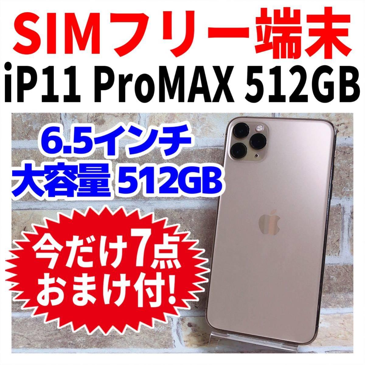 SIMフリー iPhone11ProMax 512GB 276 ゴールド 電池良好 完全動作品_画像1