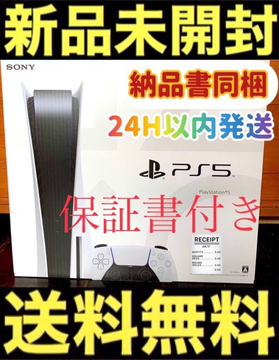 ☆新品 未開封 即日発送可能 PS5 PlayStation 5 本体 通常版 ディスクドライブ搭載モデル 送料無料 保証書付き☆