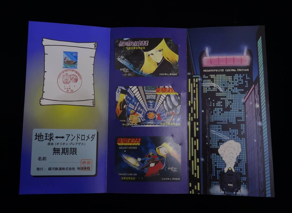 鉄道 カード 銀河 「ウエストエクスプレス銀河」京都鉄道博物館で展示 数量限定でグッズ付き入館券も