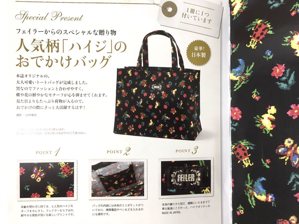 □ 未使用品【フェイラー】トートバッグ+ブック・布製・花柄・ランチバッグ・エコバッグ_画像7