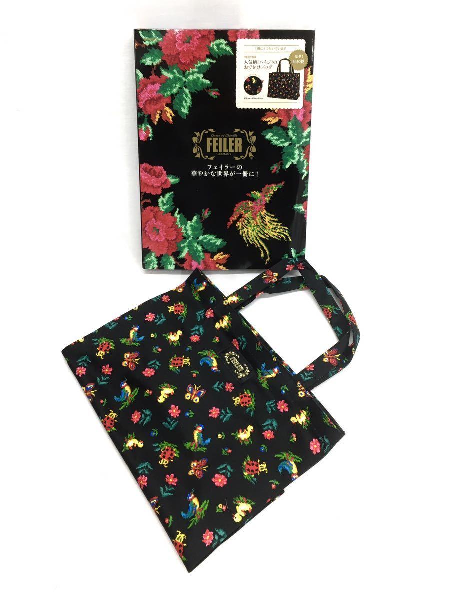 □ 未使用品【フェイラー】トートバッグ+ブック・布製・花柄・ランチバッグ・エコバッグ_画像1