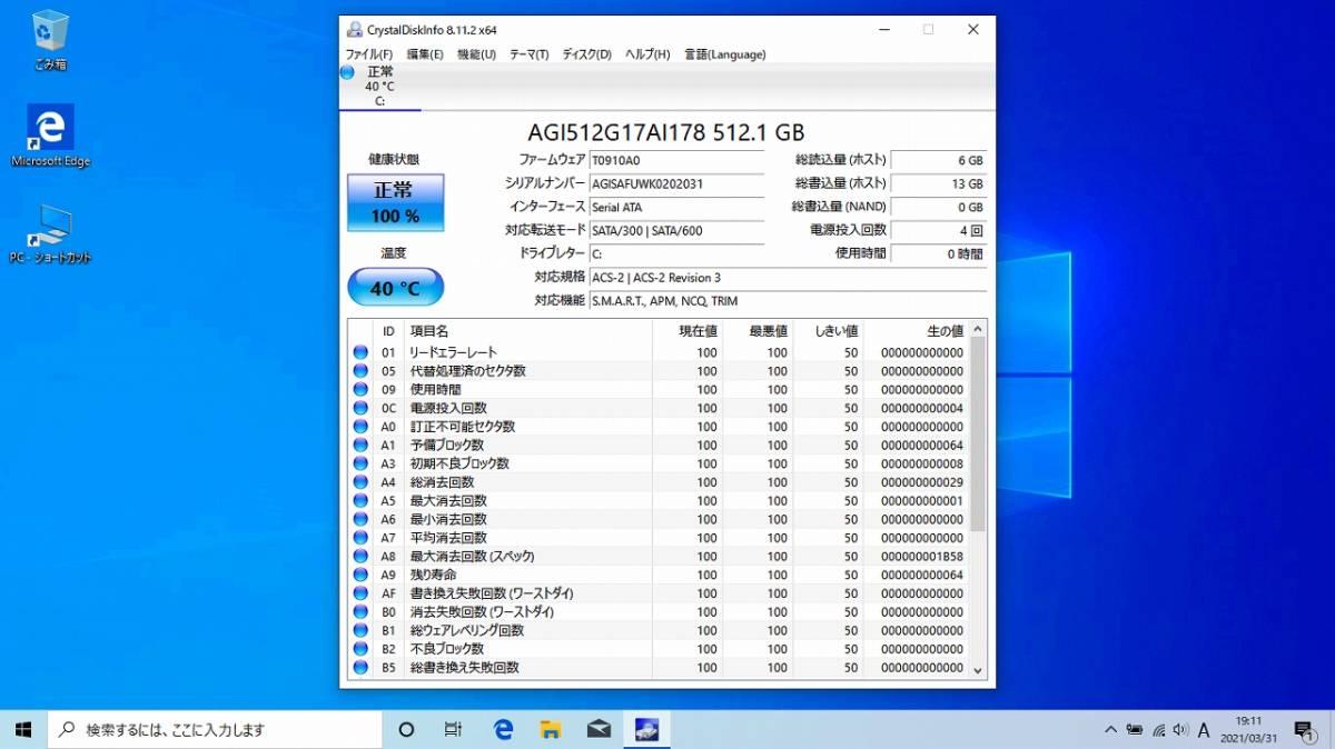 【新品 爆速SSD512搭載】☆高機能 インテル Core i5 ☆美品/ 最新Windows10/ 最新バージョン2004/ USB3.0/ Webカメラ/ 最新Office2019_新品使用です安心してお使いいただけます♪