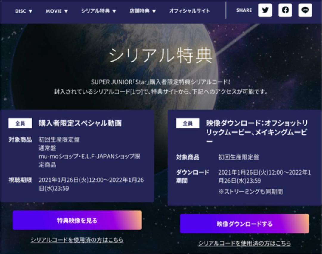 【動画視聴+DL用】SUPER JUNIOR 'Star' 初回生産限定盤 シリアル_画像2