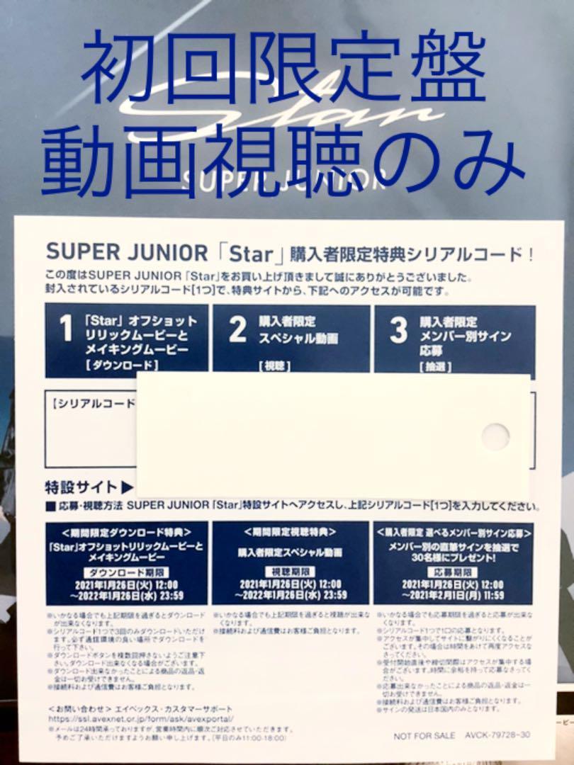 【動画視聴+DL用】SUPER JUNIOR 'Star' 初回生産限定盤 シリアル_画像1