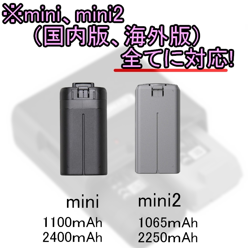 【DJI Mavic mini、mini2 互換充電器】 バッテリー 高速充電! 【急速 2連 充電ステーション】 Type-C USB ドローン 2スロット RSプロダクト