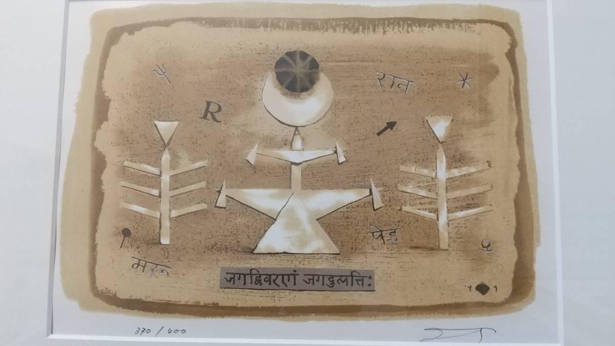 山本明比古 『砂漠の夜の樹』 リトグラフ 直筆サイン入り 額装 【真作保証】 _画像2