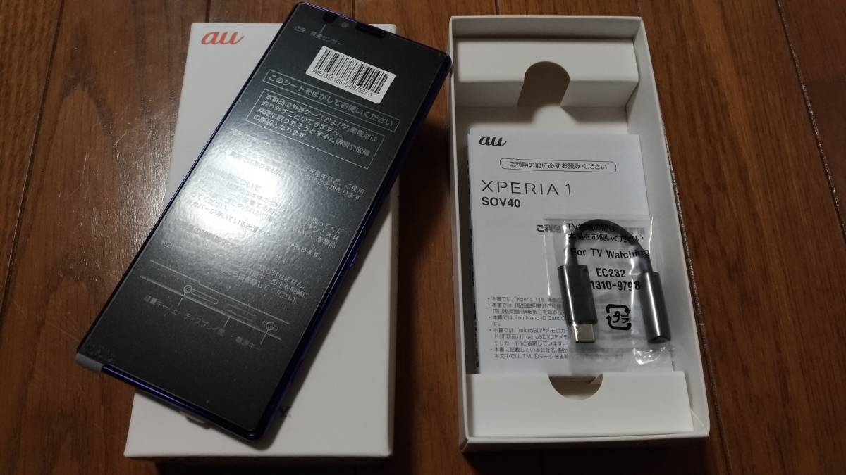 ◆◇迅速・安心・丁寧!!新品未使用 SIMロック解除済 Xperia 1 SOV40 紫◇◆2_画像3