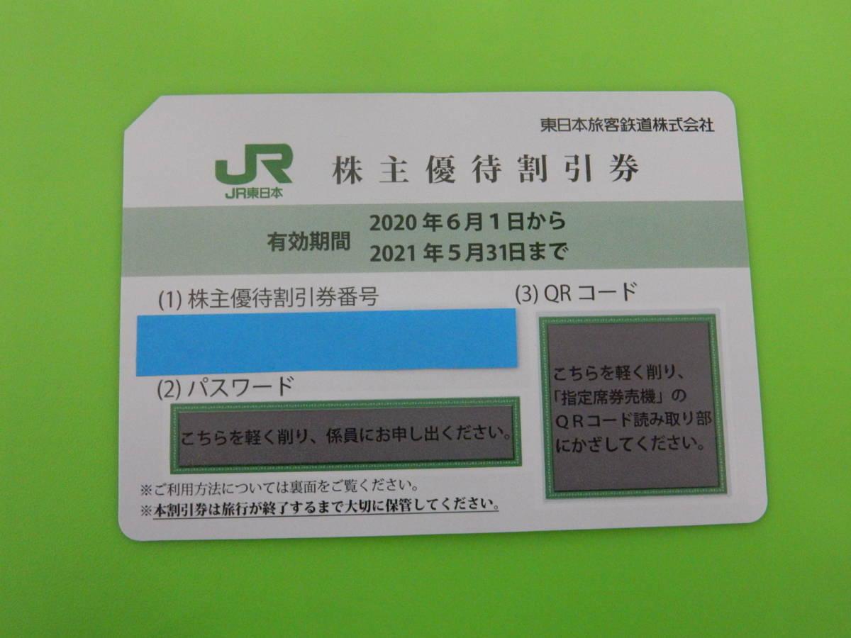 ◆JR東日本◆ 4割引 株主優待割引券 1 枚 株主優待券 東日本旅客鉄道(定形外のみ送料無料)_画像1