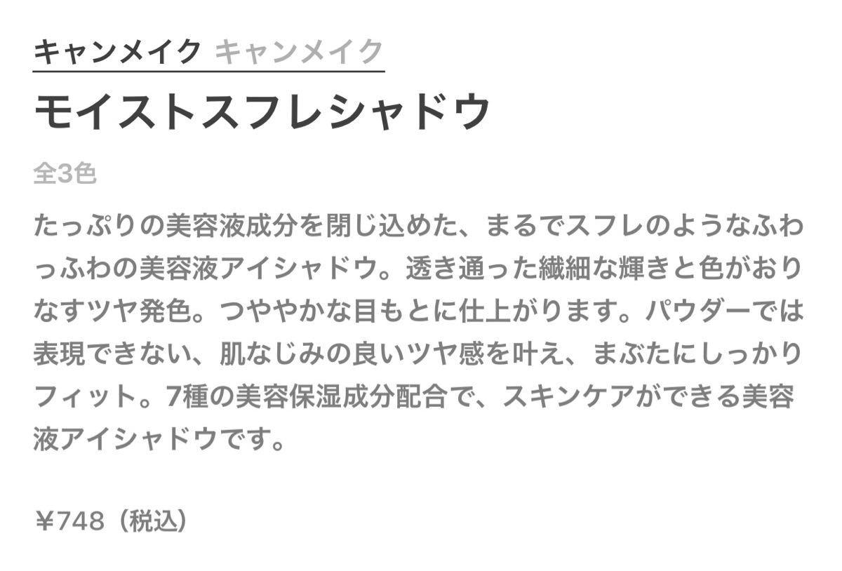 【CANMAKE(キャンメイク)】モイストスフレシャドウ 02
