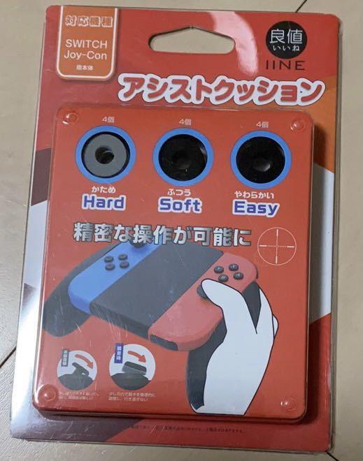 Switch Joy-Con コントローラ 用 Switch ジョイコン用 UP 照準アシストとレーシングゲームのアクションコントロールに使用 3種類の硬さ