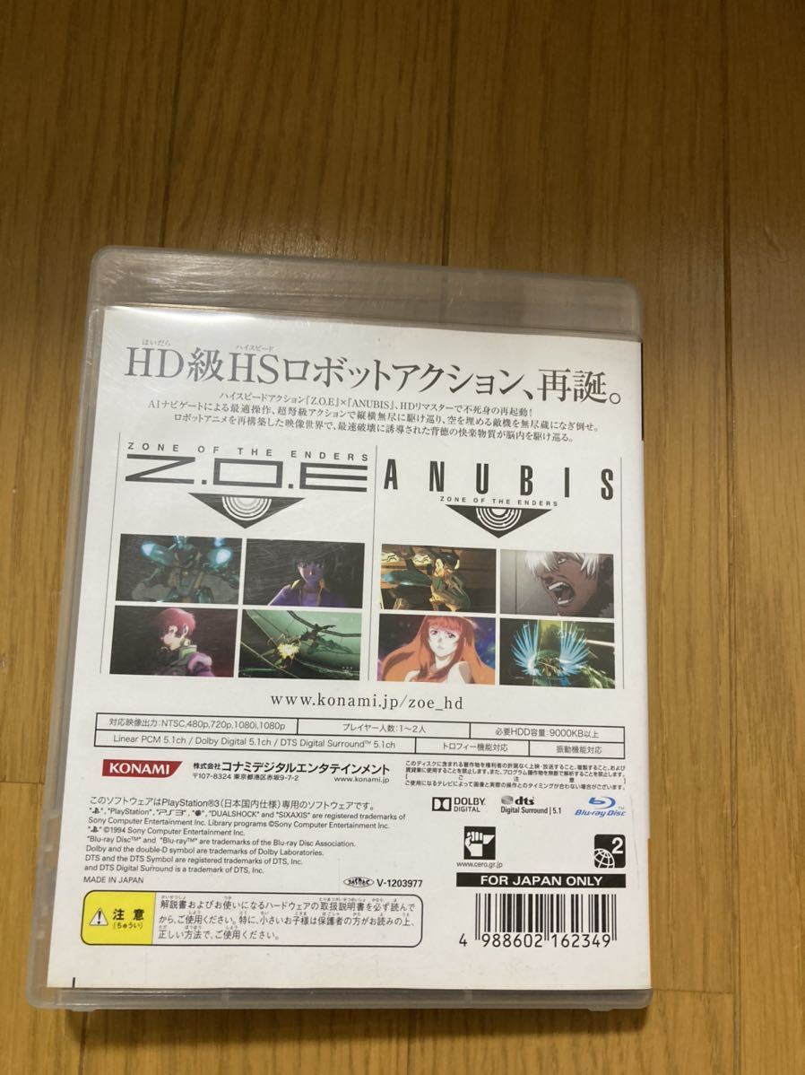 PS3 ソフト ZONE OF THE ENDERS HD EDITION