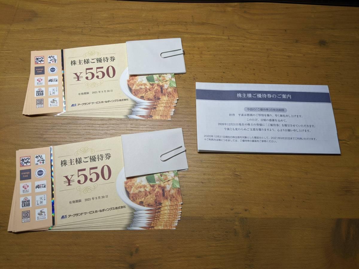 【株主優待券】かつや アークランドサービス 550円×20枚 2021年9月30日まで ※送料無料_画像1