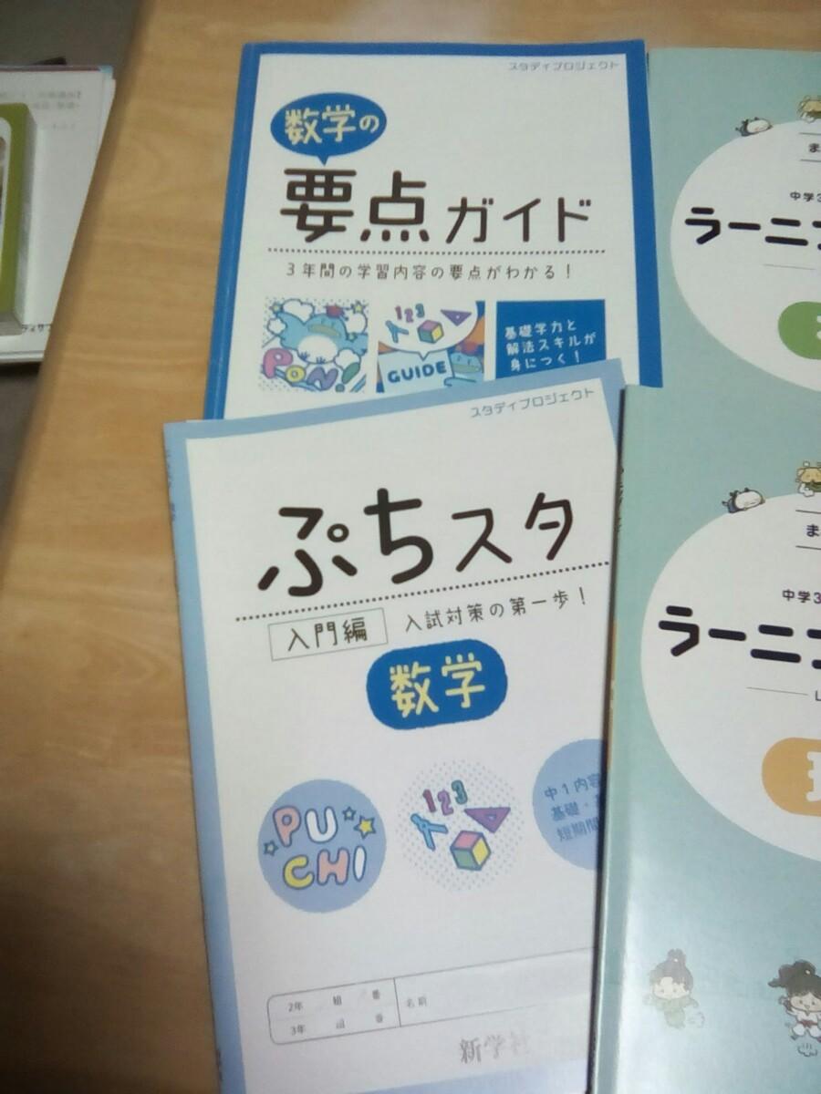 受験用の国語数学理科社会の参考書、問題集