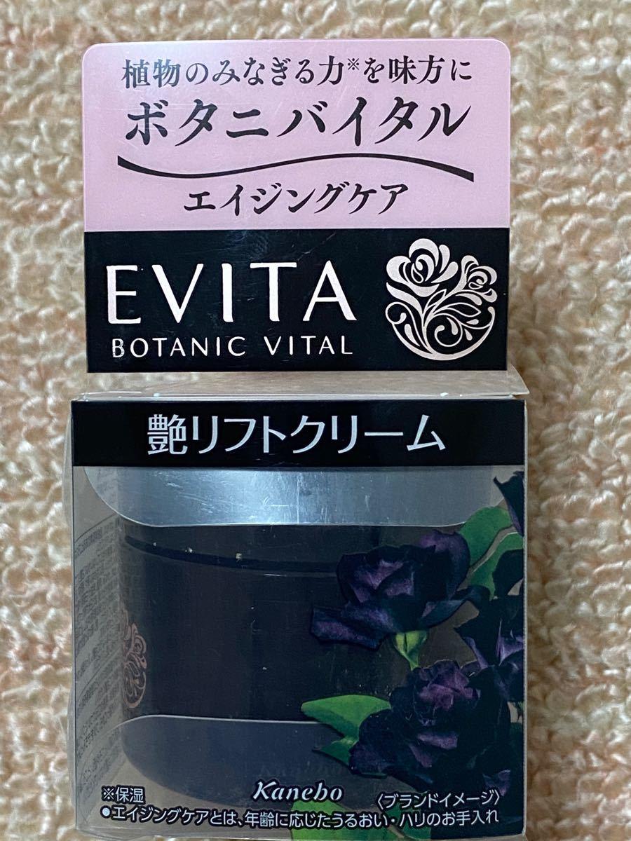 エビータ ボタニバイタル 艶リフト ジェル オールインワン90g  化粧水、乳液、クリーム 4点