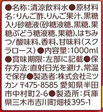 1000ml ×6本 ミツカン まろやかりんご酢 はちみつりんご ストレート 1000ml×6本 機能性表示食品_画像2