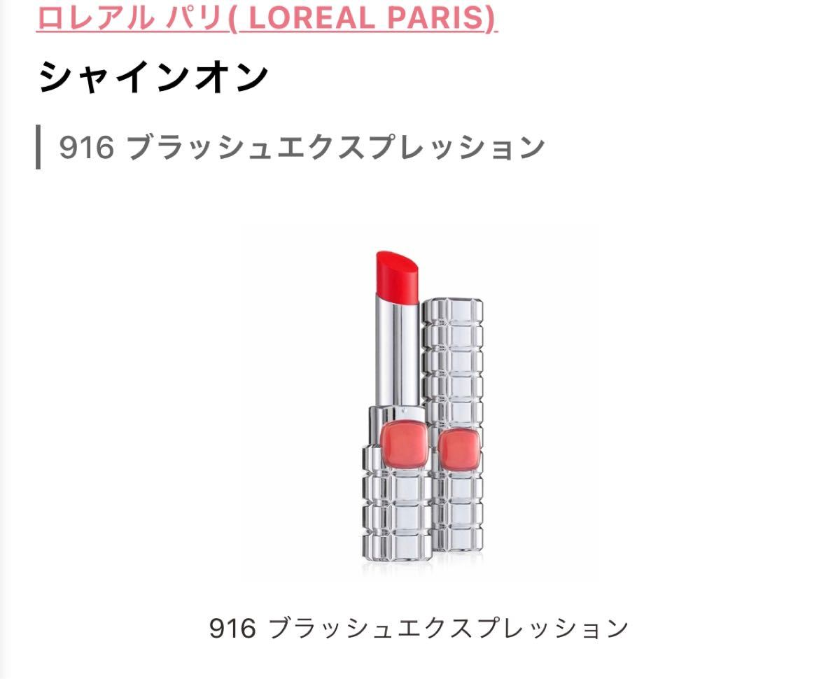 【新品】ロレアルパリ シャインオン 916 ブラッシュエクスプレッション リップスティック