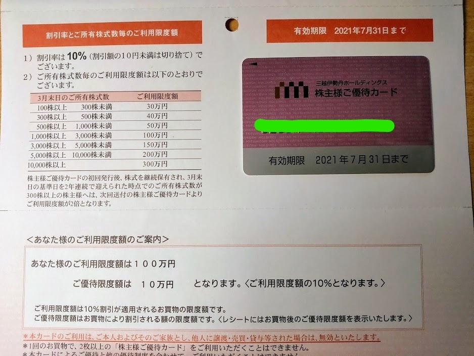 ♪ 三越伊勢丹ホールディングス 株主優待カード 10%割引 限度額100万円まで