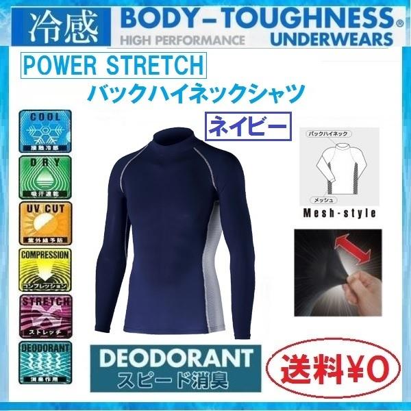 《ネイビーLL×3点セット》JW-625◇パワーストレッチ長袖バックハイネックシャツ☆接触冷感+UV CUT+吸汗速乾+スピード消臭《送料無料》